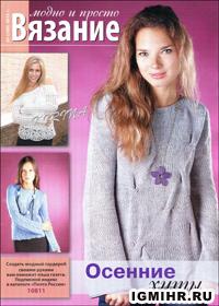 журнал по вязанию: Вязание модно и просто  № 20 (150),2012
