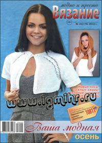 журнал по вязанию: Вязание модно и просто № 20 (176),2013