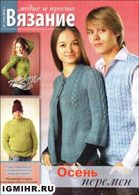 журнал по вязанию: Вязание модно и просто  № 21 (151),2012