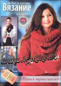 журнал по вязанию: Вязание модно и просто № 21 (177),2013