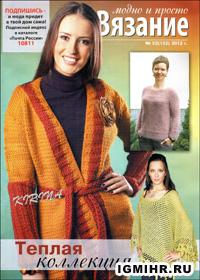 журнал по вязанию: Вязание модно и просто  № 22 (152),2012