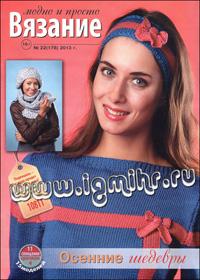 журнал по вязанию: Вязание модно и просто № 22 (178),2013