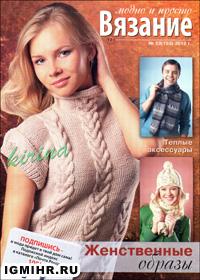 журнал по вязанию: Вязание модно и просто  № 23 (153),2012