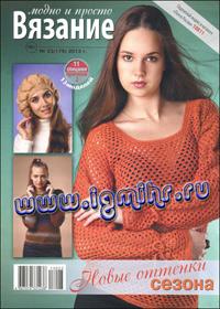 журнал по вязанию: Вязание модно и просто № 23 (179),2013