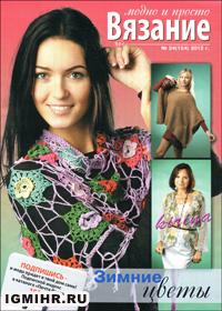 журнал по вязанию: Вязание модно и просто  № 24 (154),2012