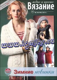 журнал по вязанию: Вязание модно и просто № 24 (180),2013