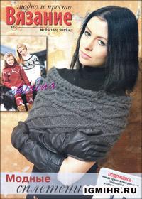 журнал по вязанию: Вязание модно и просто  № 25 (155),2012