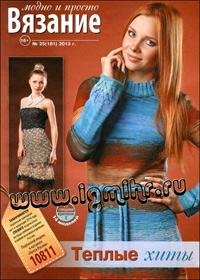 журнал по вязанию: Вязание модно и просто № 25 (181),2013
