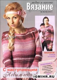 журнал по вязанию: Вязание модно и просто  № 26 (156),2012
