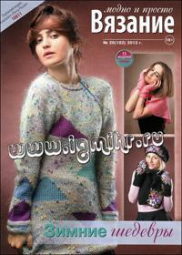 журнал по вязанию: Вязание модно и просто № 26 (182),2013