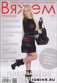 журнал по вязанию Вяжем крючком № 1(83),2013