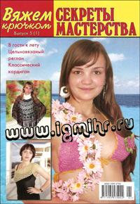 журнал по вязанию Вяжем крючком № 5(1),2008