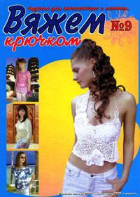 журнал по вязанию Вяжем крючком № 9,2005