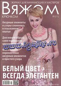 журнал по вязанию Вяжем крючком № 11(81),2012
