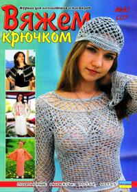 журнал по вязанию Вяжем крючком № 31,2007