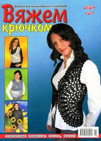 журнал по вязанию Вяжем крючком № 34,2008