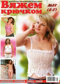 журнал по вязанию Вяжем крючком № 37,2008