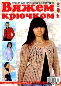 журнал по вязанию Вяжем крючком № 43(1),2009