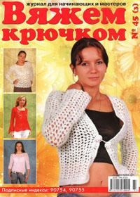 журнал по вязанию Вяжем крючком № 45,2009