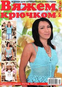журнал по вязанию Вяжем крючком № 46,2009