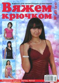 журнал по вязанию Вяжем крючком № 47,2009