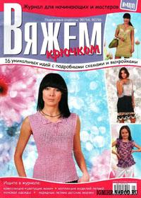 журнал по вязанию Вяжем крючком № 48,2009