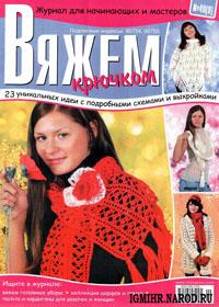 журнал по вязанию Вяжем крючком № 49,2009