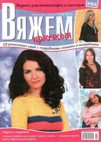 журнал по вязанию Вяжем крючком № 50,2009