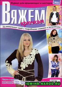журнал по вязанию Вяжем крючком № 53,2010