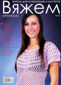 журнал по вязанию Вяжем крючком № 56,2010