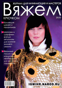 журнал по вязанию Вяжем крючком № 59(9),2010