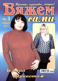 журнал по вязанию Вяжем сами № 1,2010