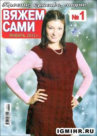 журнал по вязанию Вяжем сами № 1,2012