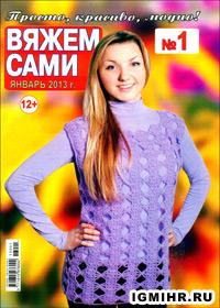 журнал по вязанию Вяжем сами № 1,2013