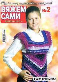 журнал по вязанию Вяжем сами № 2,2012