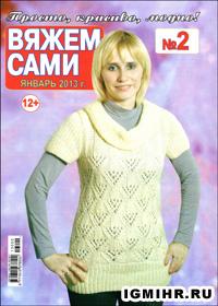журнал по вязанию Вяжем сами № 2,2013