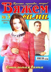 журнал по вязанию Вяжем сами  № 3,2010