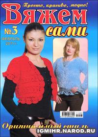 журнал по вязанию Вяжем сами № 3,2011