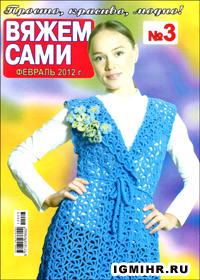 журнал по вязанию Вяжем сами № 3,2012