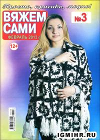 журнал по вязанию Вяжем сами № 3,2013