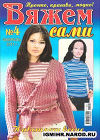 журнал по вязанию Вяжем сами № 4,2011