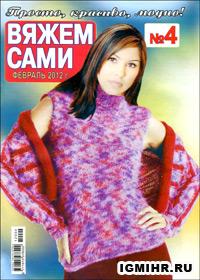 журнал по вязанию Вяжем сами № 4,2012