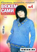 журнал по вязанию Вяжем сами № 4,2013