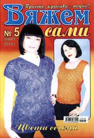 журнал по вязанию Вяжем сами  № 5,2010