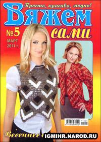 журнал по вязанию Вяжем сами № 5,2011