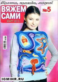 журнал по вязанию Вяжем сами № 5,2012