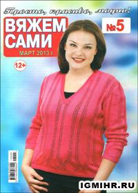 журнал по вязанию Вяжем сами № 5,2013