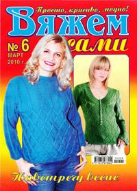 журнал по вязанию Вяжем сами  № 6,2010