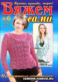 журнал по вязанию Вяжем сами № 6,2011