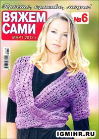 журнал по вязанию Вяжем сами № 6,2012